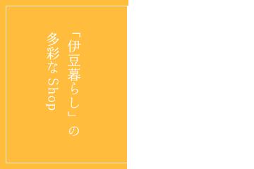 SHOP 「伊豆暮らし」の多彩なShop