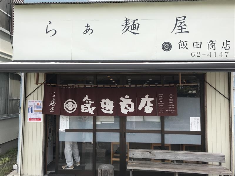 ラーメン 飯田商店