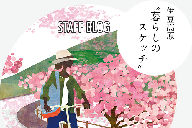 staff BLOG 伊豆高原〝暮らしのスケッチ〟