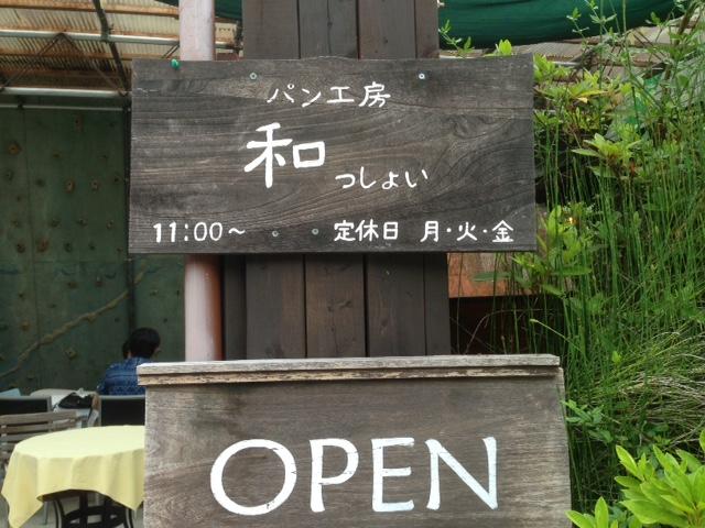 """パン工房 """"和っしょい"""""""