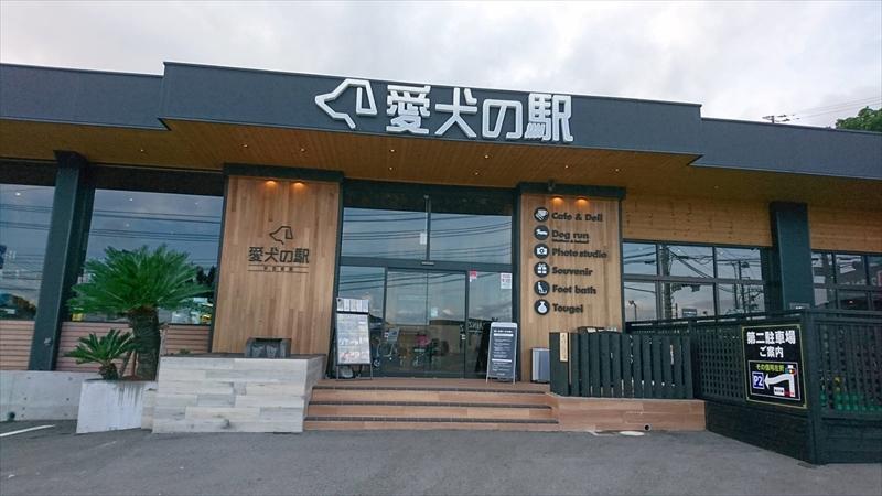 伊豆高原 愛犬の駅