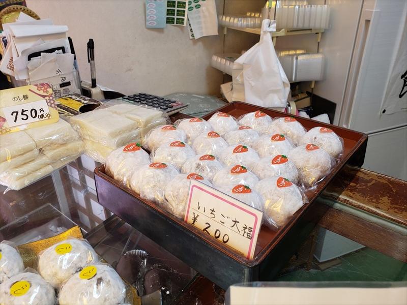 大福の店 杉崎菓子店