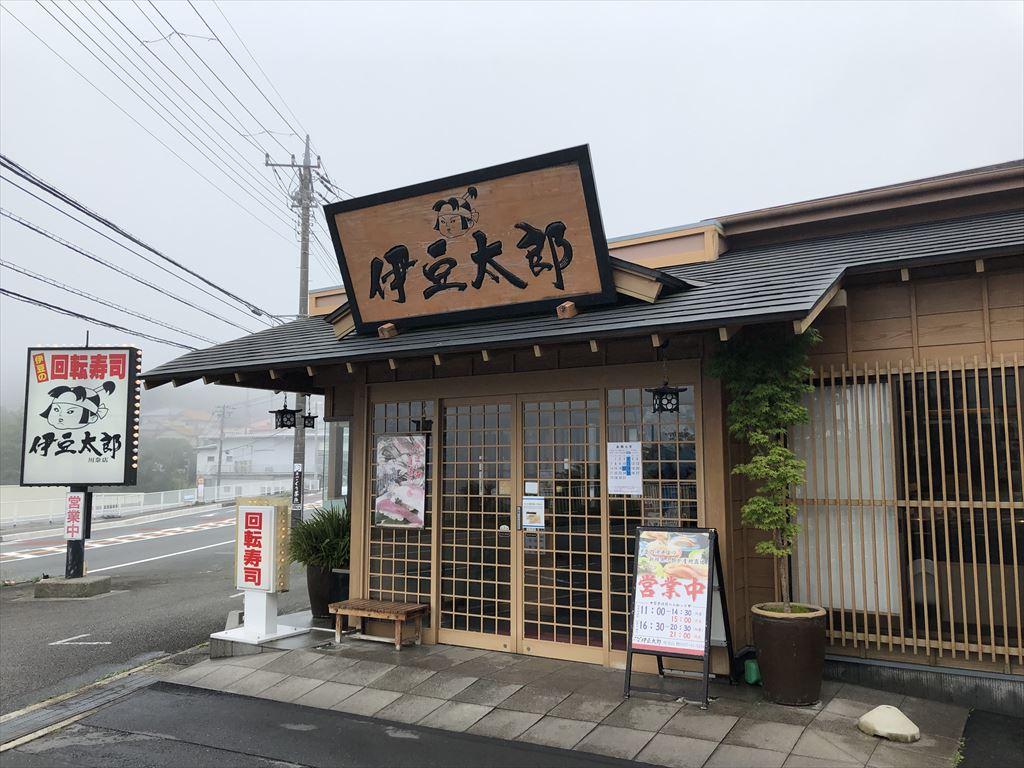 伊豆太郎でお寿司を食べました