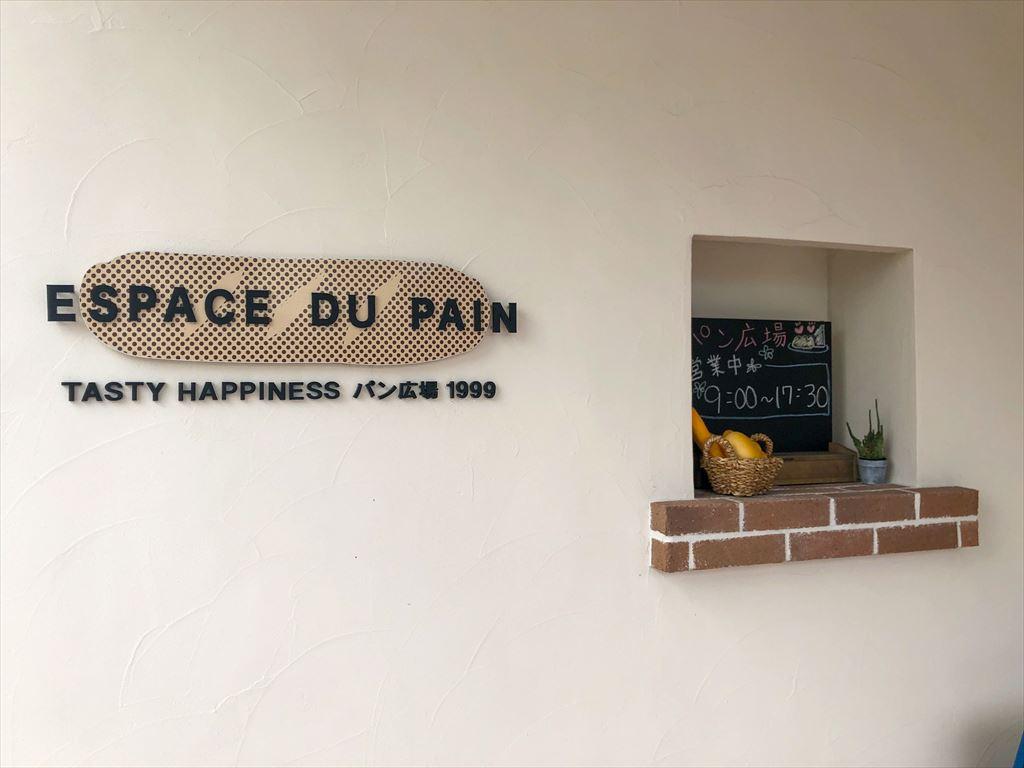 Pain広場(パン広場)